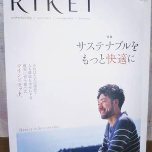 湘南訪問理美容 PROF RIKEI雑誌掲載