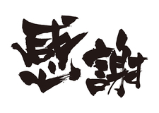年末大感謝祭抽選結果発表!!!