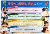 cozy店サマーキャンンペーン実施中!!!