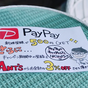 PayPayはじめました!!!!
