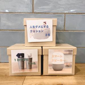 cozy年末大抽選会結果発表!!!