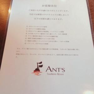 【ANT'S 茅ヶ崎海岸店における新型コロナウィルス対策】