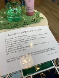 【cozy resort by ANT'S における新型コロナウィルス対策】